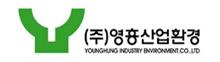 (주)영흥산업환경